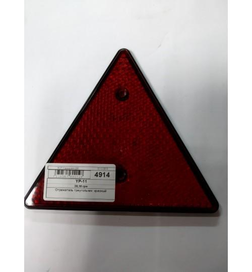 Отражатель треугольник  красный