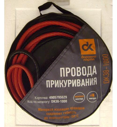 Провод прикуривания 1000А, 4м, (-50С), <ДК>