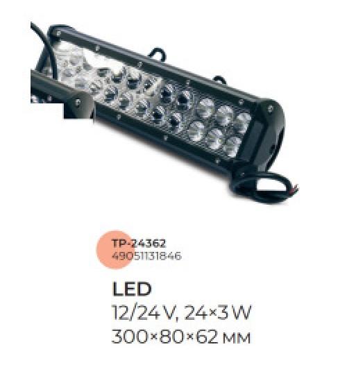 Фара LED дополнительная 12/24V 24х3W 300х80х62 (пр-во TEMPEST)