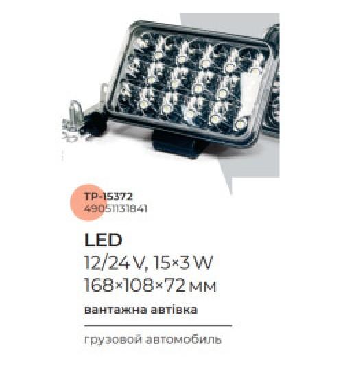 Фара LED дополнительная 12/24V 15х3W 168х108х72 (пр-во TEMPEST)